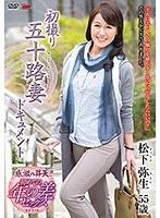 初撮り五十路妻ドキュメント 松下弥生 ダウンロード