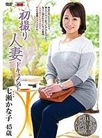 初撮り人妻ドキュメント 七瀬かな子
