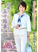 初撮り五十路妻ドキュメント 鈴木佐知子 ダウンロード