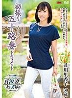 h_086jrzd00840[JRZD-840]初撮り五十路妻ドキュメント 及川里香子