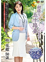 h_086jrzd00855[JRZD-855]初撮り五十路妻ドキュメント 柊花穂