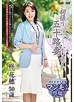 初撮り五十路妻ドキュメント 柊花穂 ダウンロード