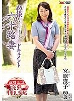 初撮り六十路妻ドキュメント 宮原澄子 ダウンロード