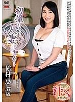 初撮り人妻ドキュメント 槇村恵
