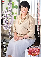 h_086jrzd00864[JRZD-864]初撮り五十路妻ドキュメント 真田葉子