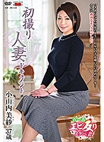 初撮り人妻ドキュメントシリーズ動画