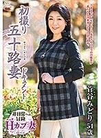 初撮り五十路妻ドキュメント 菅谷みどり ダウンロード