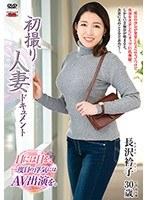 初撮り人妻ドキュメント 長沢衿子