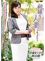 初撮り人妻ドキュメント 入江香澄
