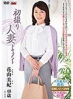 初撮り人妻ドキュメント 花山美紀 ダウンロード