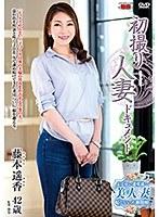 初撮り人妻ドキュメント 藤本遥香動画