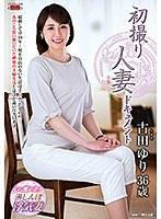 初撮り人妻ドキュメント 古田ゆり