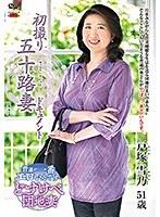 初撮り五十路妻ドキュメントシリーズ動画