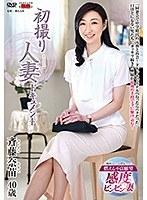 初撮り人妻ドキュメント 斉藤奈苗