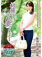 初撮り人妻ドキュメント 篠山ひろみ