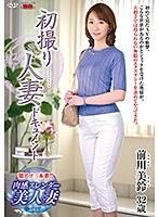 初撮り人妻ドキュメント 前川美鈴 h_086jrzd00914のパッケージ画像