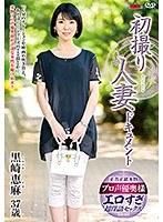 初撮り人妻ドキュメント 黒崎恵麻 h_086jrzd00917のパッケージ画像
