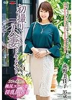 初撮り人妻ドキュメント 萩野美佳子