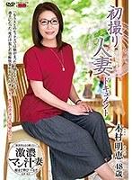 初撮り人妻ドキュメント 木村明恵
