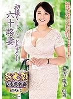 初撮り六十路妻ドキュメント 秋吉慶子 h_086jrzd00928のパッケージ画像