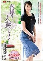 初撮り人妻ドキュメント 浅川純奈
