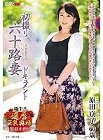 初撮り六十路妻ドキュメント 原田京子