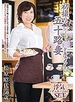 初撮り五十路妻ドキュメント 松原昭代