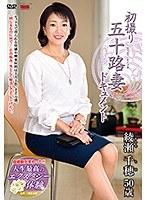 初撮り五十路妻ドキュメント 綾瀬千穂