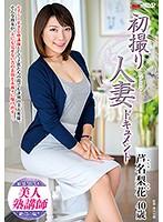 初撮り人妻ドキュメント 芦名梨花