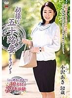 初撮り五十路妻ドキュメント 小沢あき h_086jrzd00964のパッケージ画像