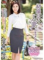 初撮り人妻ドキュメント 高梨麻子 ダウンロード