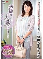 初撮り人妻ドキュメント 菊田かえで ダウンロード