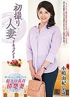 初撮り人妻ドキュメント 小嶋由紀