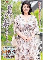 初撮り人妻ドキュメント 田中倫代