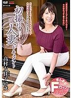 初撮り人妻ドキュメント 高村友佳子 h_086jrzd00987のパッケージ画像