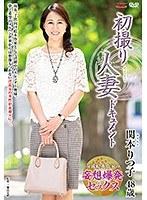 初撮り人妻ドキュメント 関本りつ子 h_086jrzd00988のパッケージ画像