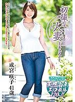 初撮り人妻ドキュメント 成宮咲子 h_086jrzd00989のパッケージ画像