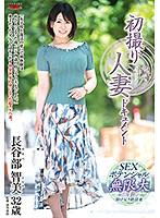 初撮り人妻ドキュメント 長谷部智美 h_086jrzd00990のパッケージ画像