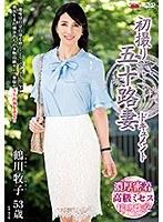初撮り五十路妻ドキュメント 鶴川牧子