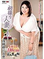 初撮り人妻ドキュメント 浅岡紗江 ダウンロード