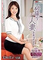 初撮り人妻ドキュメント 毛利浩子