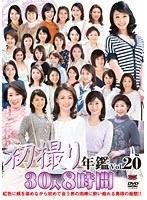 初撮り年鑑Vol.20 ダウンロード