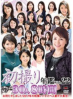 初撮り年鑑Vol.22
