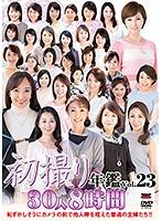 h_086jrzdx00030[JRZDX-030]初撮り年鑑Vol.23