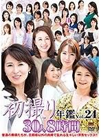 初撮り年鑑Vol.24
