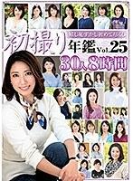 初撮り年鑑Vol.25 ダウンロード