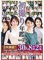 初撮り年鑑Vol.29 3大保証...