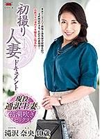 初撮り人妻ドキュメント 滝沢奈央