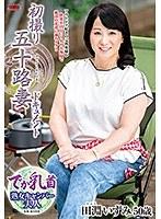 初撮り五十路妻ドキュメント 田淵いずみ