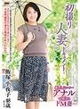 初撮り人妻ドキュメント 飯塚小夜子